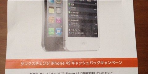 サンクスチェンジ-iPhone4S