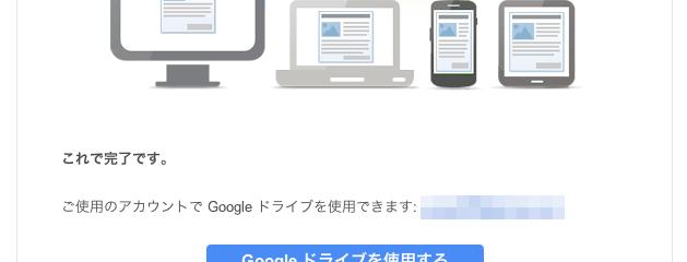 Gmail - Google ドライブへようこそ - cacao995@gmail.com