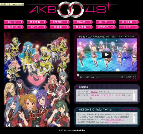 公式サイト-AKB0048