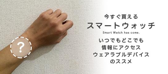 title-smartwatch