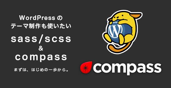 wpxcompass