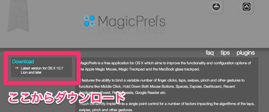 MagicPrefsダウンロード