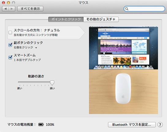システム環境設定「マウス:ポイントとクリック」
