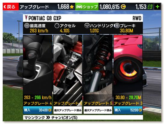 GTR2-upgrade