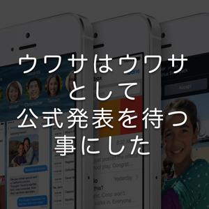 新しいiPhone のスペック予想に興味がなくなってきた