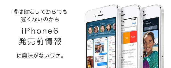 iPhone6の噂