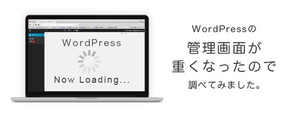 WordPressの管理画面が重くなった