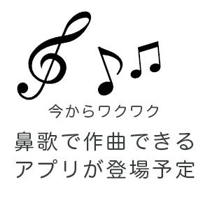 鼻歌作曲アプリ登場予定