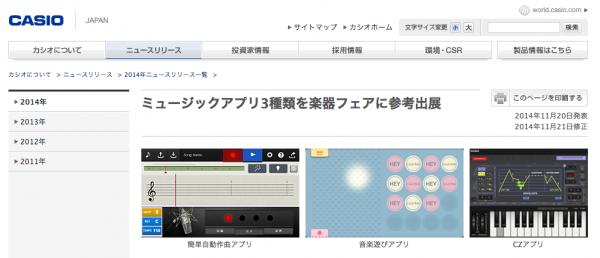 カシオ計算機:鼻歌作曲アプリ