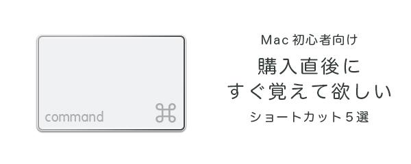 macで最初に覚えるショートカット