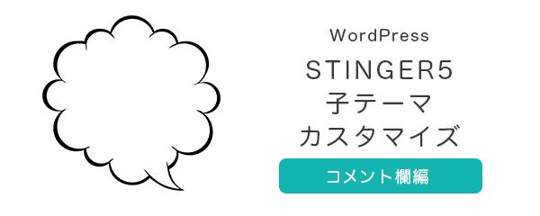 【STINGER5】コメントテンプレートをカスタマイズ