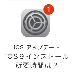 iOS9 インストール