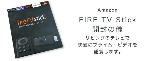 Amazon FIRE TV Stickが到着しました