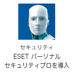 ESET パーソナルセキュリティプロ
